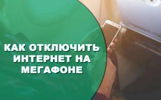 Эффективный способ отключения мобильного интернета на Мегафоне