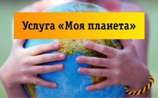 Моя планета от Билайн: описание сервиса