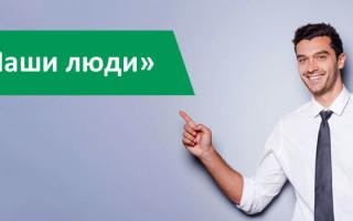 """Корпоративная программа """"Наши люди"""" на Мегафоне"""