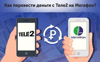 Быстрый способ перевода деньги с Теле2 на Мегафон