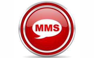 Как настроить ММС на МТС