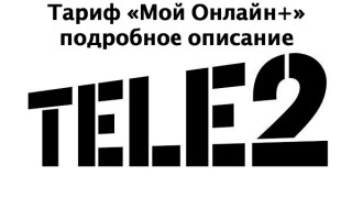 Тариф «Мой онлайн+» от Теле2 – подробное описание