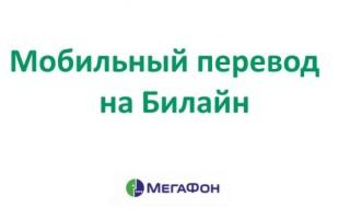 Быстрый способы перевода денег с Мегафона на Билайн