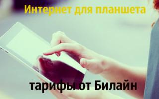 Интернет для планшета от Билайн: тарифы