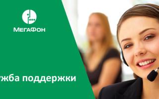 Горячая линия техподдержки мобильного оператора МегаФон