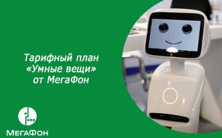 Быстрый способ подключения тарифа «Умные вещи» на Мегафоне