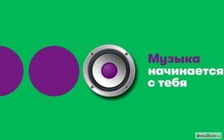 Описание подключения услуги музыка от Мегафона