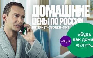 """Описание услуги """"Будь как дома"""" от мобильного оператора Мегафон"""