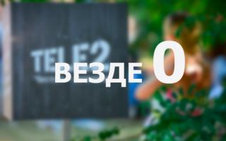 """Услуга """"Везде ноль"""" от Теле2"""