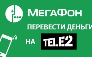 Эффективный способ перевода денег с Мегафона на Теле2