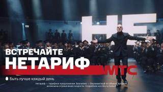 "Тариф от МТС ""Нетариф"""