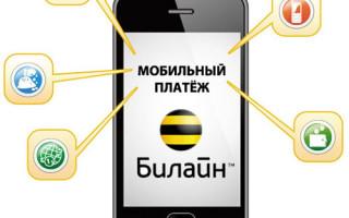 Счет «Мобильный платеж» от Билайн – оплачивайте покупки с помощью телефона
