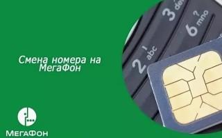 Быстрый способ смена номера на Мегафоне