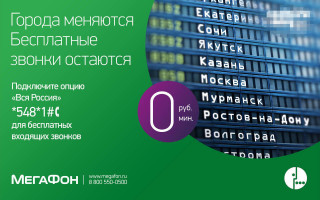 """Быстрый способ подключения услуги """"Вся Россия"""" на Мегафоне"""