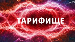 """Тариф от МТС """"Тарифище"""""""