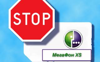 Эффективный способ отключения услуги «Интернет XS» на Мегафоне