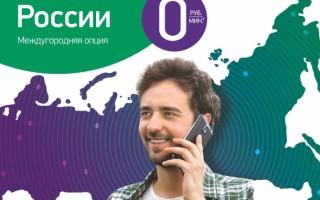 """Быстрый способ подключить услугу """"Звони по России"""" на Мегафоне"""