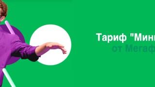 """Тариф """"Минимум"""" от Мегафон"""