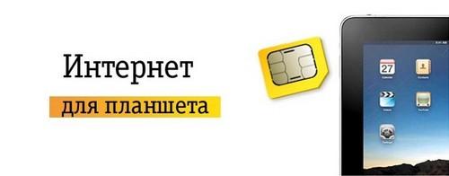 Интернет для планшета от Билайн тарифы