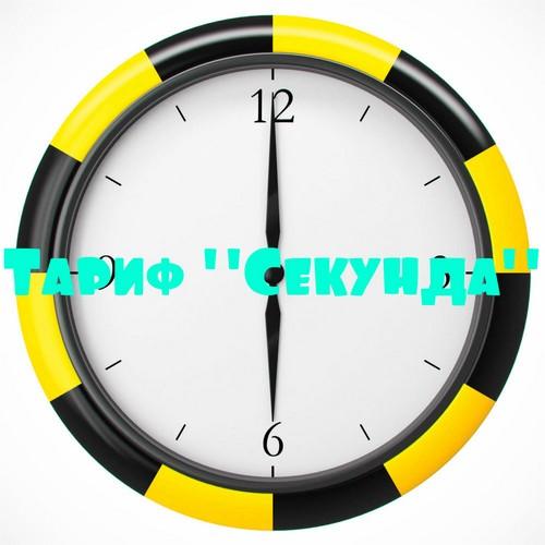 представляет тариф Секунда Билайн