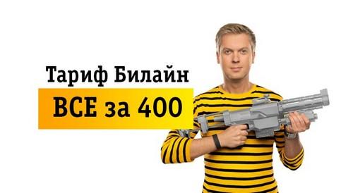 тарифа от Билайн «Все за 400»