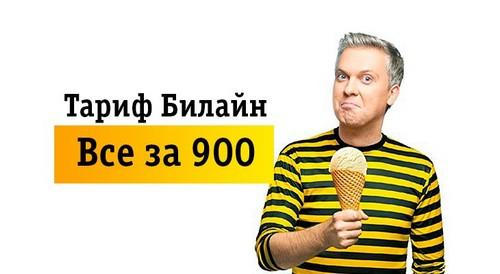 описании тарифа «Все за 900» от Билайн