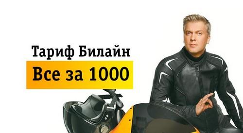 тариф от Билайн «Все за 1500»