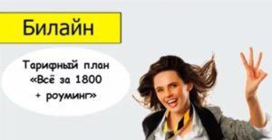 «Всё за 1800 + роуминг» тариф от Билайн и его описание