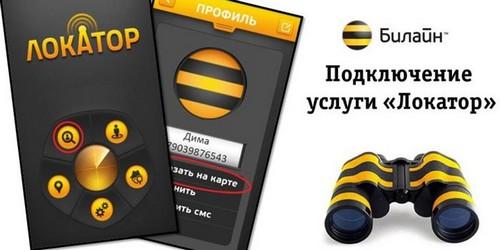 скачать локатор билайн на свой смартфон