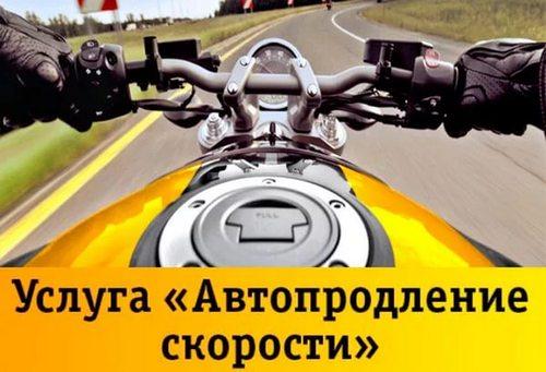 Услуга «Автопродление скорости» от Билайн