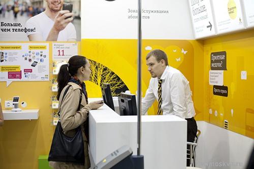 Центр обслуживания клиентов Билайн
