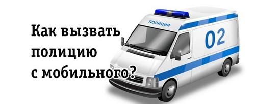 Как вызвать полицию при помощи Билайн