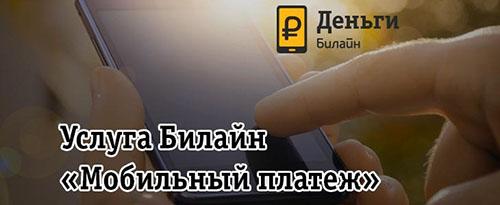 Приемущества услуги «Мобильный платеж» от Билайн
