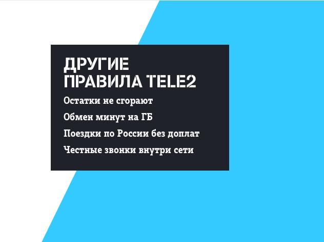 Корпоративные тарифы от Теле2