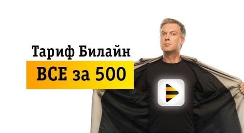 Тариф от Билайн «Все за 500»
