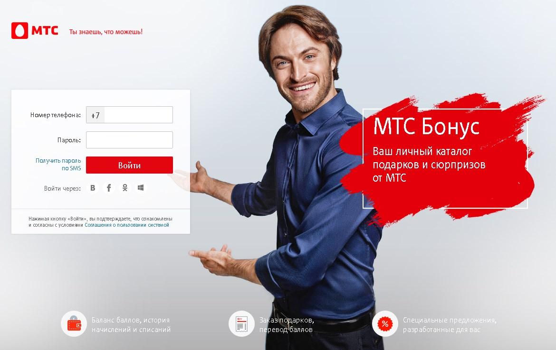 бонусы на мтс регистрация