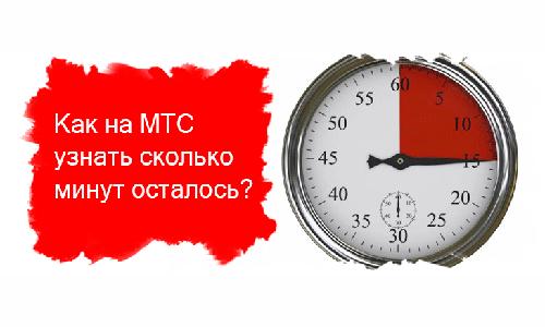 Как проверить остаток минут и смс на МТС