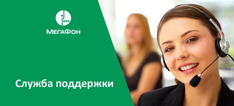 Иллюстрация на тему МегаФон телефон поддержки: позвонить оператору, справочная служба