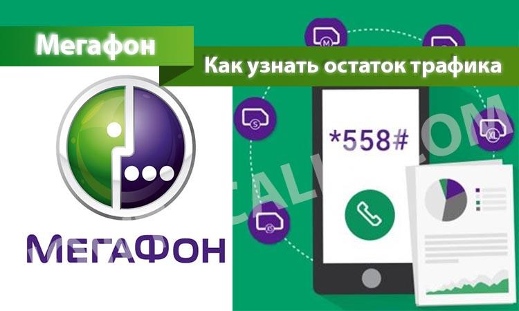 Иллюстрация на тему Как узнать остаток минут на МегаФоне: проверка пакета услуг