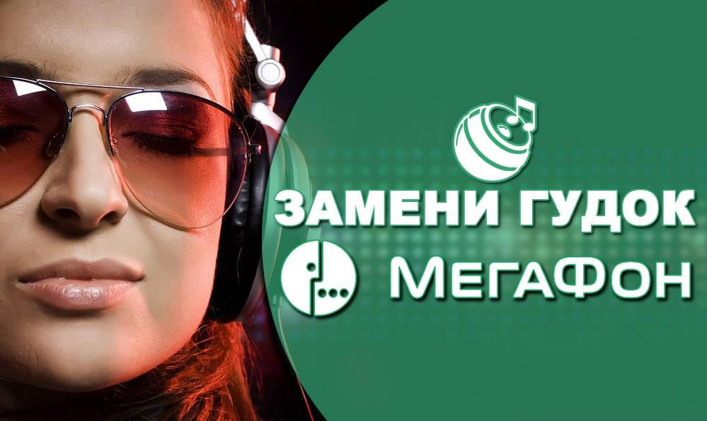 Иллюстрация на тему Замени гудок МегаФон мелодия на звонке, рингтоны