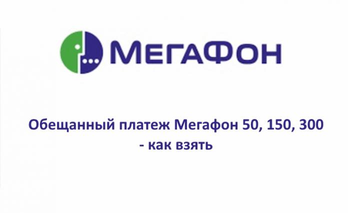 Иллюстрация на тему Обещанный платеж МегаФон: комбинация цифр как занять деньги