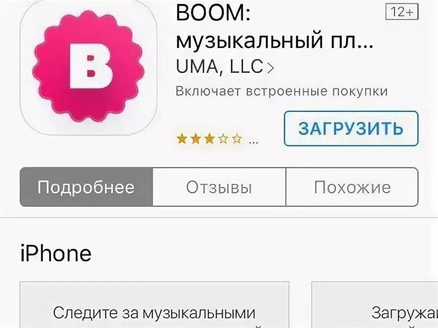 Иллюстрация на тему Мегафон музыка: подключить подписку boom, описание тарифа