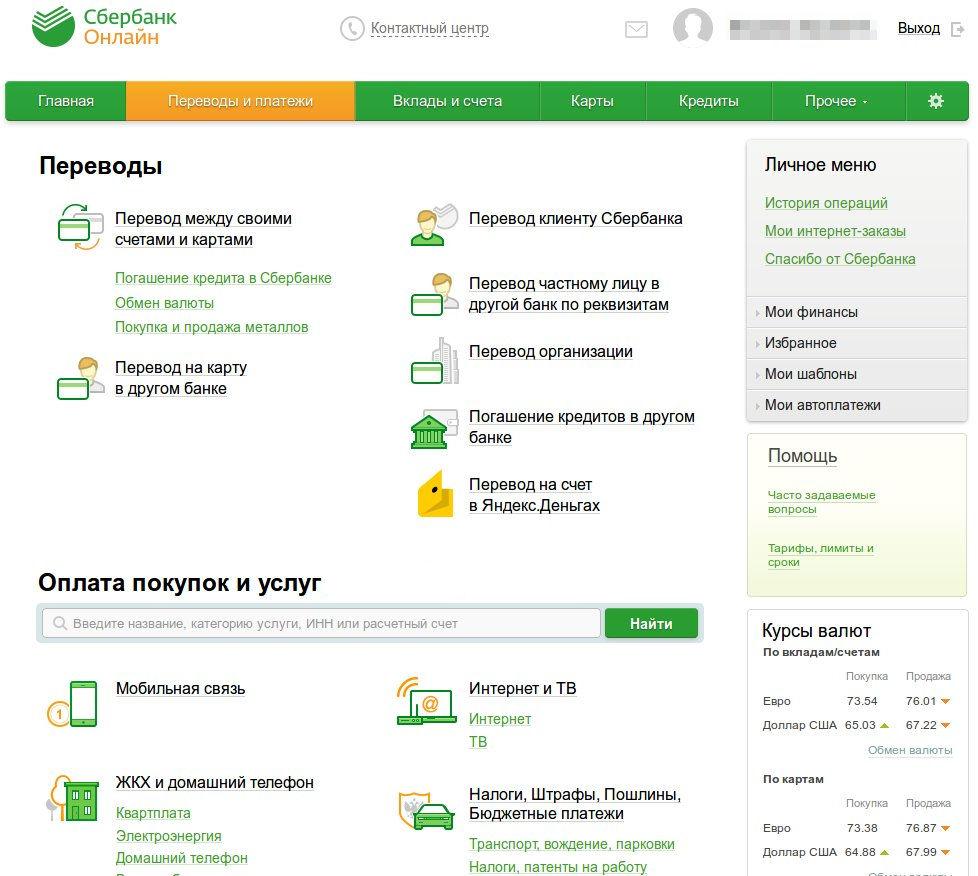 альфа-банк официальный сайт для физических лиц дебетовая карта как положить деньги на карту