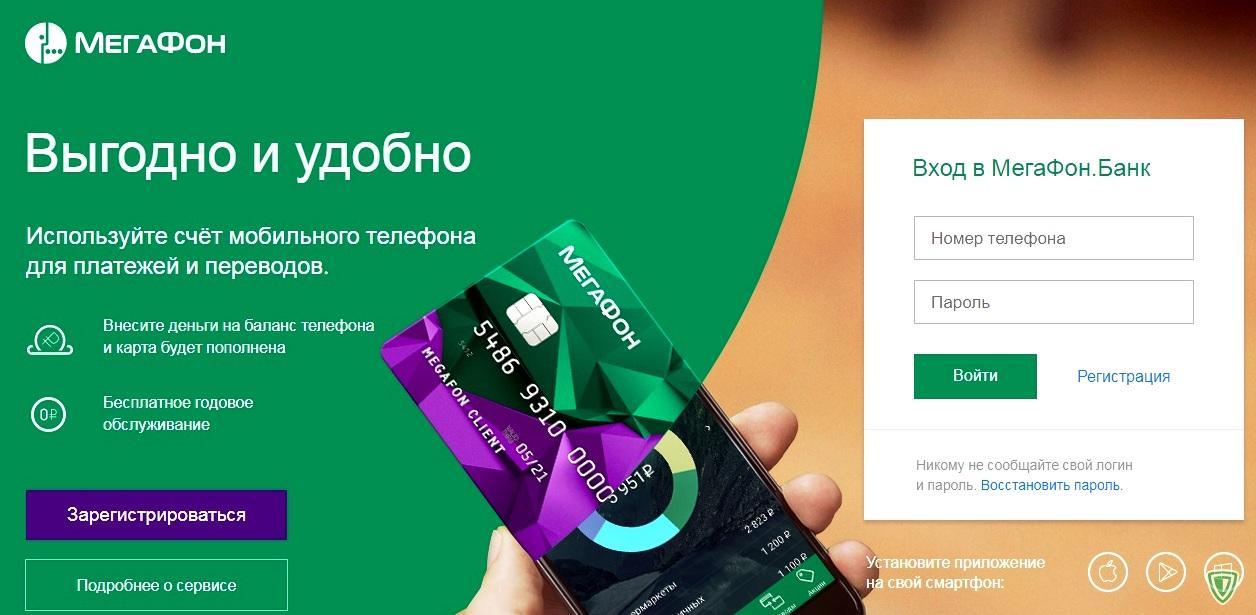 кредитка мегафон от банка где взять займ без работы