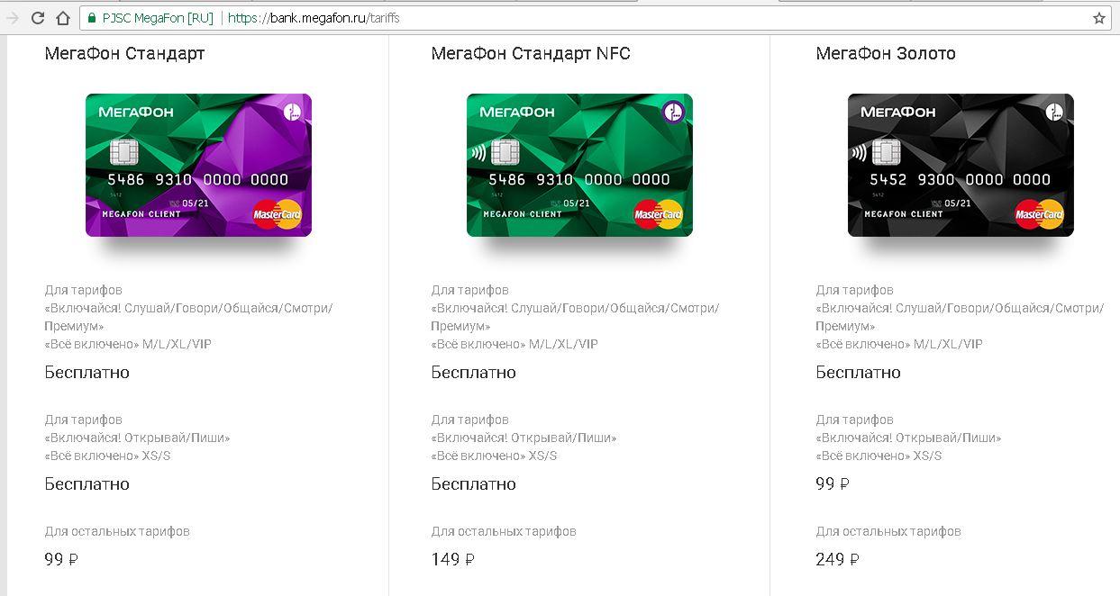 Кредитка мегафон банка