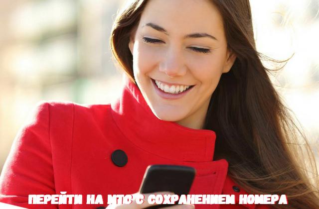 Иллюстрация на тему Перейти с Мегафона на МТС с номером: способы, особенности