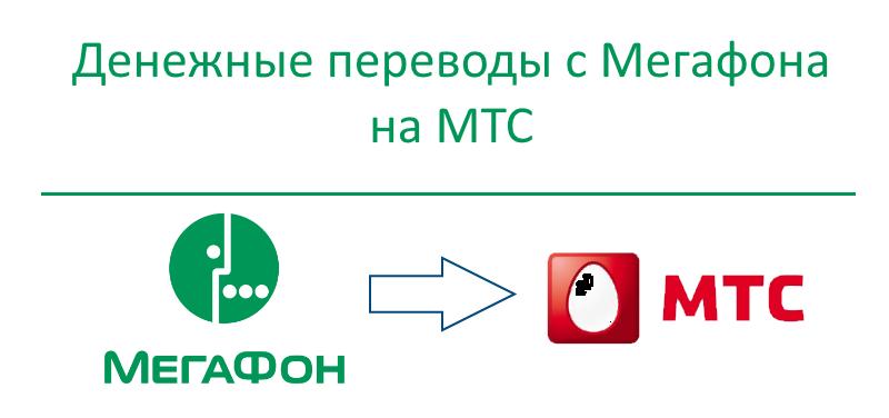 Иллюстрация на тему Как перевести деньги с Мегафон на МТС: способы, условия, комиссия