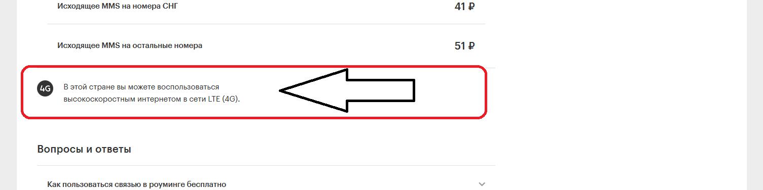 Иллюстрация на тему Роуминг гудбай Мегафон отключить: способы, особенности